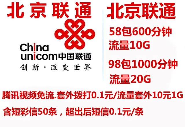 北京联通原号升级套餐