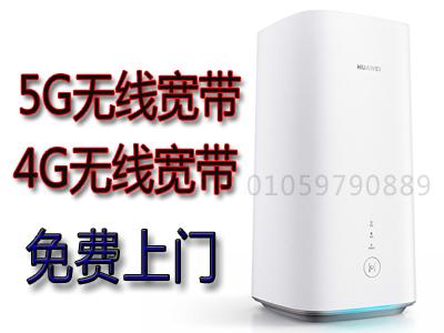 北京企业办公5G宽带安装